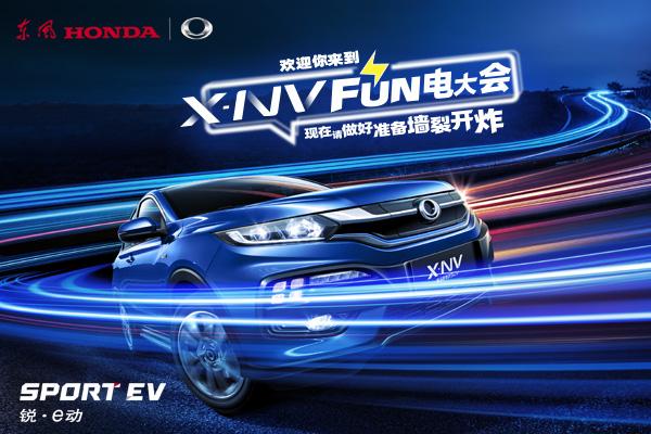 东风Honda  X-NV上市直播,精彩FUN送