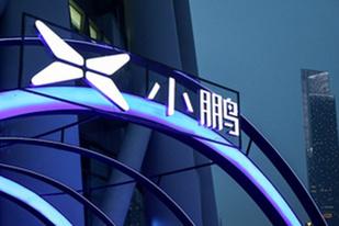 小鹏汽车发生注册资本变更:由6.5亿增至60亿人民币