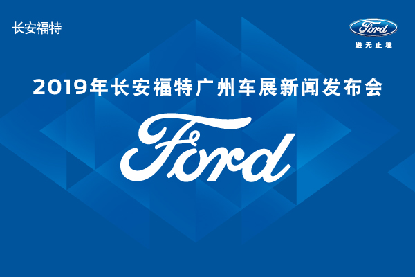 2019年长安福特广州车展新闻发布会