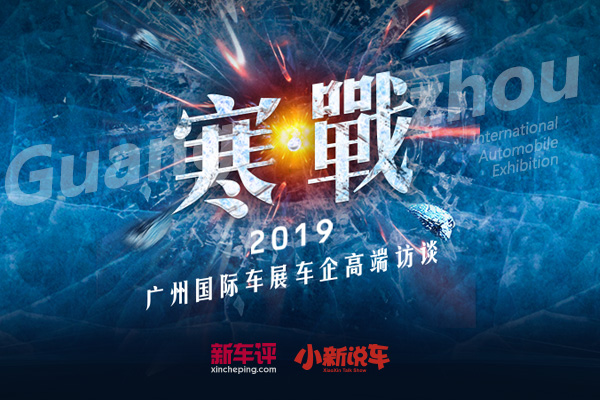寒•战 --2019广州国际车展车企高端访谈