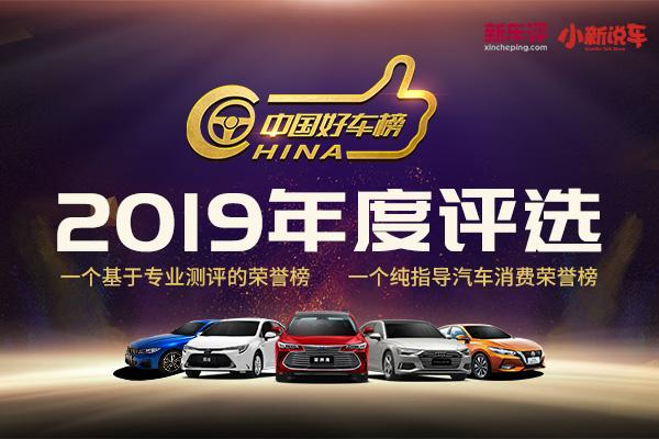中国好车榜2019年度评选揭晓