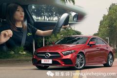 奔驰CLS,一辆让所有女生心动的车