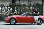 20年前街头最帅的Roadster精灵!一台BMW Z3