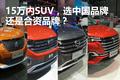 要品质要性价比:15万元内SUV,选中国品牌还是合资品牌?