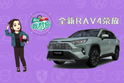 购车我帮你丰田RAV4:国内首款TNGA混动SUV,你选吗?