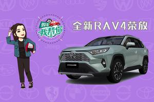 購車我幫你豐田RAV4:國內首款TNGA混動SUV,你選嗎?