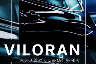 大众首款大型豪华商务MPV定名Viloran,ID.3落户上汽大众