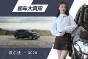 XC90到店實拍:最高裸車優惠17萬 再買2個飛度綽綽有余啊