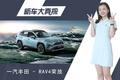 新車大真探之RAV4榮放:城市SUV為啥它會火?原因在這!