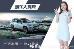 新车大真探之RAV4荣放:城市SUV为啥它会火?原因在这!