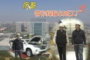 長城探營:試車跑道/H6生產線/5.7億氫能中心等全揭秘