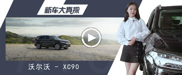 新車大真探之沃爾沃XC90:最高裸車優惠17萬 再買2個飛度綽綽有余啊