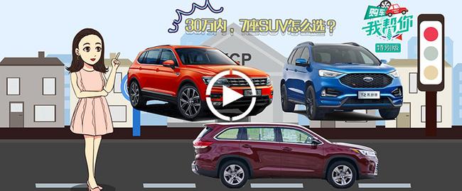 購車我幫你:30萬內,二胎七座SUV怎么選?