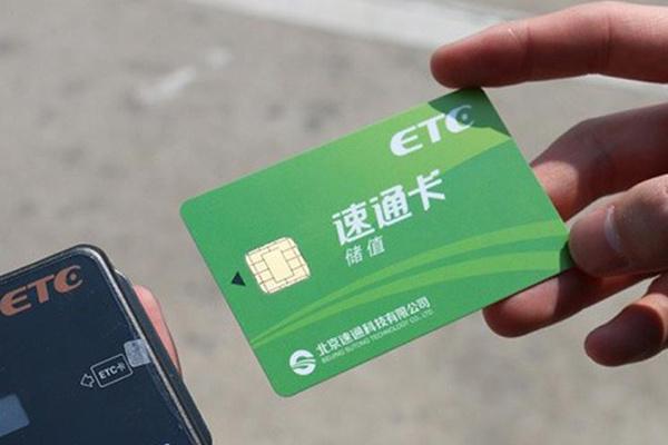 交通部公布ETC工作成果:全国ETC用户累计已超过1.7亿