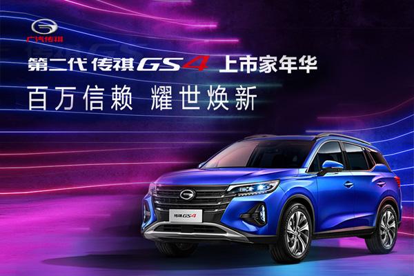 第二代传祺GS4上市发布会直播