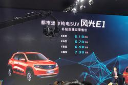广州车展:东风风光E1上市 补贴后售6.18-7.38万元
