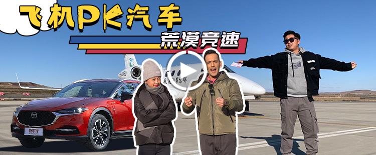 """是什么神仙汽车让罗密欧和肖鑫放弃坐""""私人飞机""""的机会"""