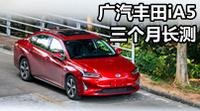 广汽丰田iA5