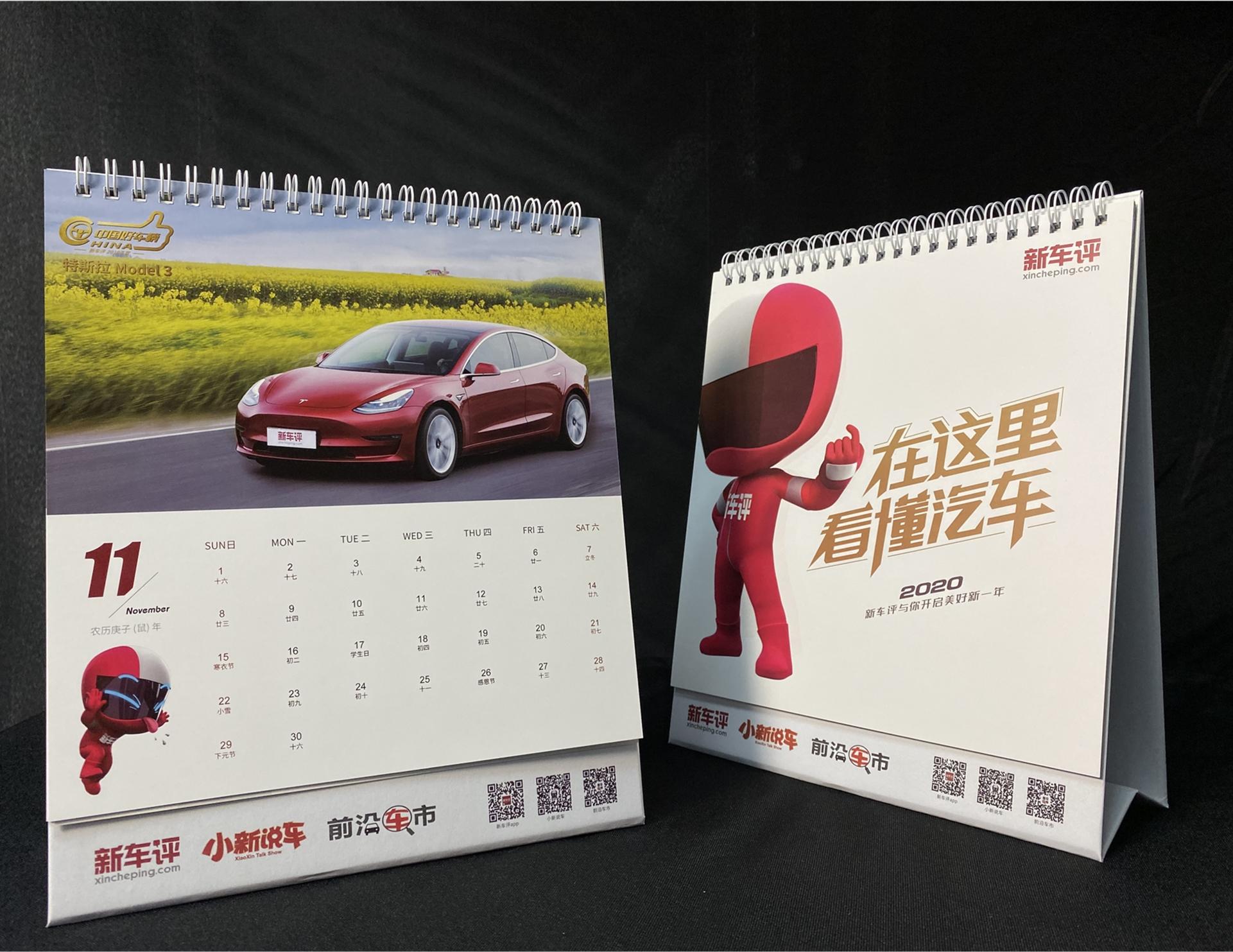 新車評網2020年精美臺歷