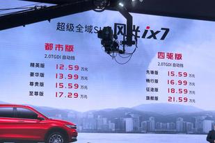 广州车展:2.0T+四驱的风光ix7可以买了,售12.59-21.59万