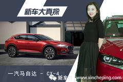 新车大真探:探店马自达CX-4 送上最新优惠政策