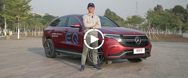 试驾奔驰EQC:奔驰实力示范,豪华电动车应该长这样!