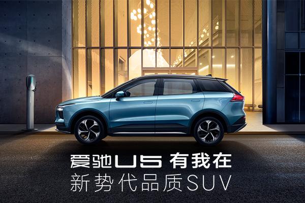 爱驰U5 新势代品质SUV震撼上市