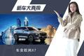 新車大真探--長安歐尚X7