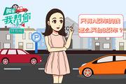 購車我幫你:用A級車的錢怎么買臺B級車?