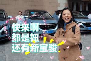 新宝骏RM-5趣体验,来参加女生大party!
