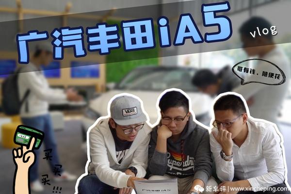 新车评首台纯电长测车来了,为何要选广汽丰田iA5?