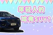 又是年轻人的第一台SUV?10.89万入手特别版,试驾哈弗H4 Pro~