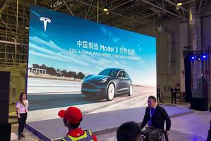 国产Model 3正式交付 特斯拉CEO马斯克到场