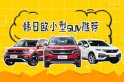 韩日欧小型SUV推荐 看一份预算是怎样满足多种愿望的