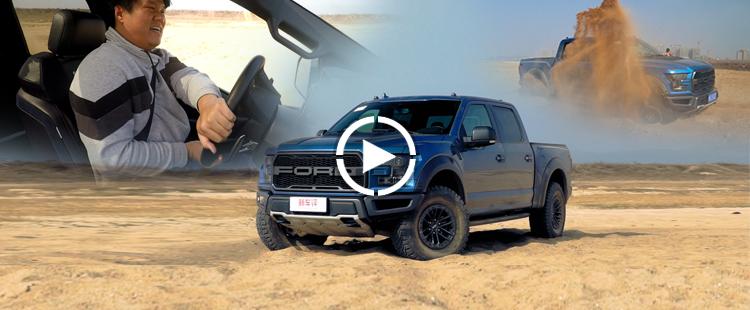沙地体验福特F-150猛禽:完美猛禽栖息地
