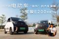 解決你對于電動車的疑問-寶駿E200 V-log