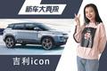 新車大真探:吉利icon到店實拍,起售價9萬起!