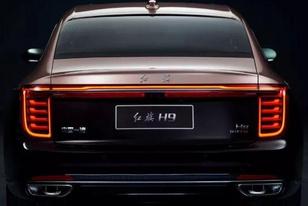 在红旗H9上,我看到了中国豪华汽车品牌未曾有过的勇气
