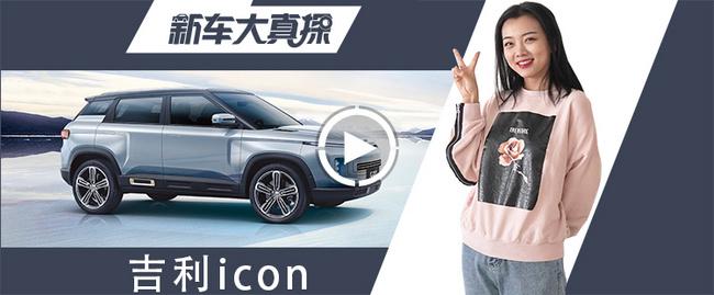 新车大真探:吉利icon到店实拍,起售价9万起!