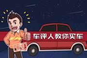 车评人教你买车(5):别听销售吹,这些配置才是你该留意的