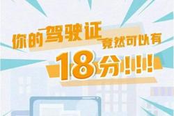 公安部新规:3月1日起湖北/深圳等地驾照最高可减免6分