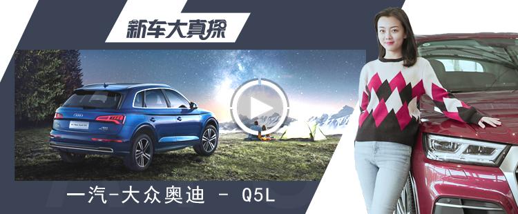 新车大真探:奥迪Q5L最高优惠十几万?我们帮你探底价!