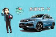 购车我帮你:本田XR-V,1.5T加身!炸裂小型SUV登场