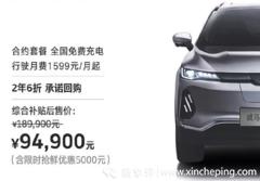 买车可以碎片化消费 9.49万半价买威马EX6靠谱吗?