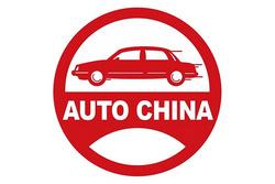 定了!受疫情影响 2020北京车展延期举办