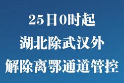 通知:自3月25日起,除武汉外离鄂通道解除管控