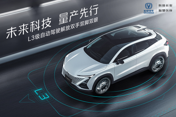 长安汽车将完成中国首个车L3级自动驾驶量产体验