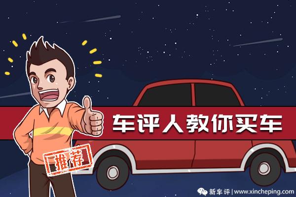 车评人教你买车(8):城市用车,该试哪些方面?