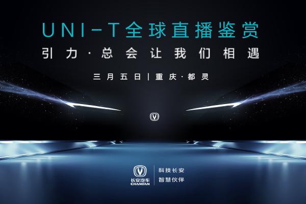 长安汽车UNI-T全球直播鉴赏