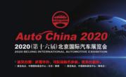 国际车展大型撞车现场:北京车展改期9月26日-10月5日